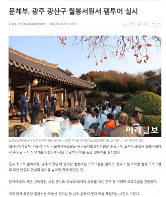 171119_문체부, 광주 광산구 월봉서원서 팸투어 실시