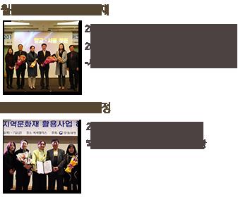 광산구 월봉서원 사업 문화재청 '명예의 전당상' 수상